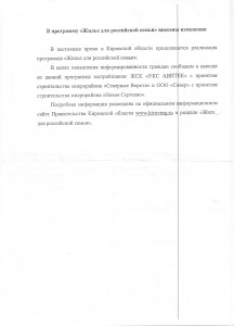 Жилье для российской семьи 001